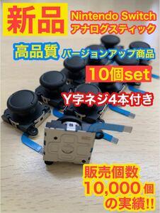 Switchジョイコン用A76アナログスティック10個