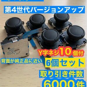 任天堂スイッチジョイコン用V1アナログスティック6個