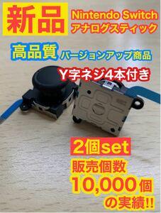 Switchジョイコン用A76アナログスティック2個
