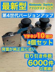 任天堂スイッチジョイコン用V31アナログスティック4個
