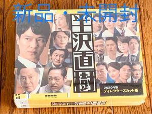 【新品】半沢直樹 (2020年版) -ディレクターズカット版-DVD-BOX
