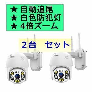 2台セット CAMTECK 自動追跡 兼 防犯灯 防犯カメラ 1080P 200万画素 PTZ WIFI ワイヤレス 屋外 無線 双方向音声 パンチルト 自動追尾 暗視1