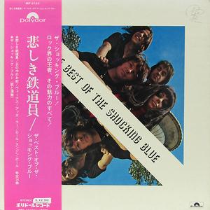 帯付LP☆ショッキング・ブルー The Best Of Shocking Blue 悲しき鉄道員(日本グラモフォン MP 2123)ザ・ベスト・オブ