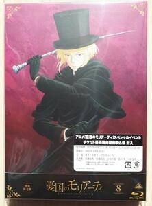 初回限定 憂国のモリアーティ Blu-ray 8 特装限定版
