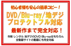 【最新プロテクトフル対応】レンタル DVDコピー / ブルーレイ / 地デジ / 動画サイト / 簡単コピーソフト ☆特典付き☆