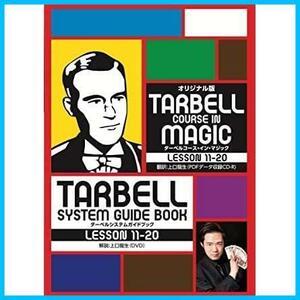 手品屋 ターベルシステム ガイドブック LESSON11-20 [DVD] [dvd] <ターベルコースの翻訳とそれをガイドする完璧セット>手品 マジック