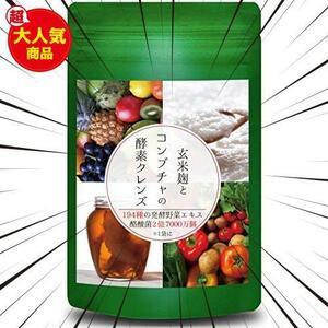 ダイエット サプリメント 玄米麹とコンブチャの酵素クレンズ 生酵素 麹酵素 2億7000の酪酸菌 194種の野菜発酵 30日分
