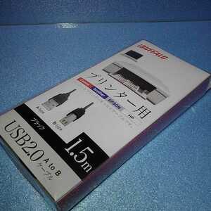 バッファロー USB2.0 プリンター用ケーブル A-Bタイプ 1.5m