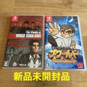 Switch ゲームソフト 2本セット 新品未開封品 くにおくんザ・ワールド、ザ・フレンズ・オブ・リンゴ・イシカワ