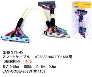 スマートケーブル ATA-33/66/100/133用 1対2 (S13-45)