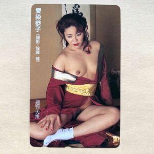 【未使用】 アダルトテレカ 50度 愛染恭子 週刊大衆 ヌード