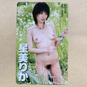 【未使用】 アダルトテレカ 50度 星美りか 増刊大衆 ヌード