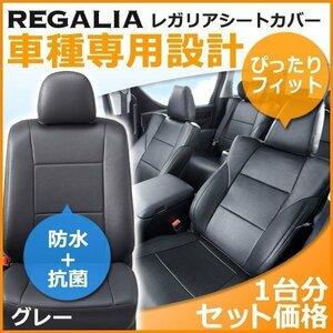 SG33 [  палитра SW MK21S ]  2012 /6- 2013 /2  Rega  задний  Чехлы для сидений   Серый