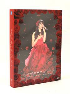 6_YK69C) DVD 北原里英卒業コンサート ~夢の115日 新潟の女になりました!~