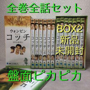 【BOX2未開封】コッチ DVD-BOX 1&2 13枚組 全巻全話セット・BOX2未開封/ウォンビン