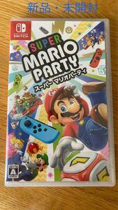 【新品・未開封】【Switch ソフト】スーパーマリオパーティー