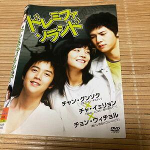ドレミファソラシド レンタル落ち 中古 DVD 韓国ドラマ チャン・グンソク