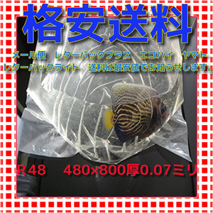 ★ R-48 20枚  丸底ビニール袋 パッキング袋 送料格安 領収書発行可 同梱まとめ買い送料激安 未使用