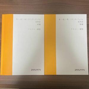 スタディサプリ 高1・高2・高3 スタンダードレベル 世界史 テキスト・解答