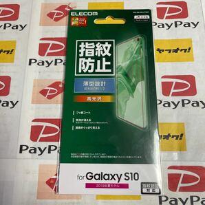 Galaxy S10用 フィルム/防指紋/光沢/薄型 9726