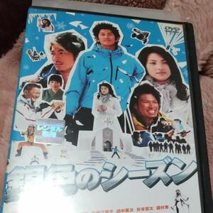 銀色のシーズン DVD レンタル落ち