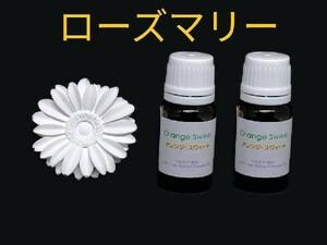 ローズマリー精油10ml2本 + アロマストーン(6種類から選択可)