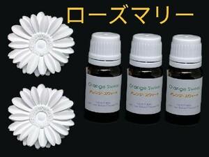 ローズマリー精油10ml3本 + アロマストーン2個(6種類から選択可)