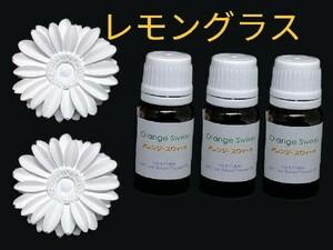 レモングラス精油10ml3本 + アロマストーン2個(6種類から選択可)