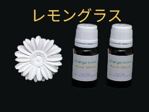 レモングラス精油10ml2本 + アロマストーン(6種類から選択可)