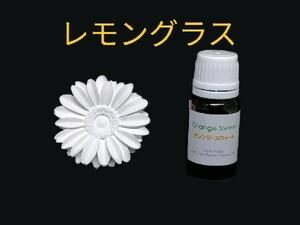 レモングラス精油10ml + アロマストーン(6種類から選択可)