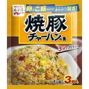 さんきん〓永谷園 焼豚チャーハンの素 3袋入