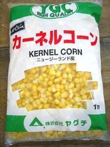 さんきん〓冷凍 トウモロコシ とうもろこし コーン 1kg