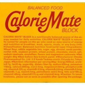 さんきん〓大塚製薬 カロリーメイト チョコレート味80g10箱