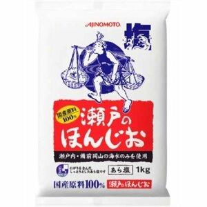 さんきん〓味の素 瀬戸のほんじお 1kg