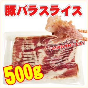 さんきん〓国産 豚バラスライス 500g