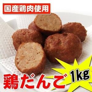 さんきん〓国産鶏肉使用 鶏だんご1kg