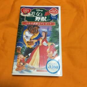 ディズニー 美女と野獣 VHS 吹き替え版  WALT DISNEY ディズニービデオ 美女と野獣 ベルの素敵なプレゼント 送料込み