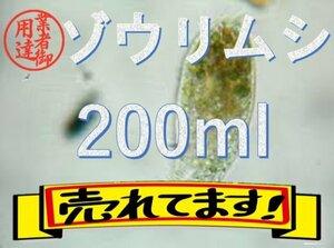 ゾウリムシ 200ml ★送料無料★メダカ 稚魚 針子 めだか 活餌 エサ ミジンコPSB光合成細菌と同梱可 エビ シュリンプ