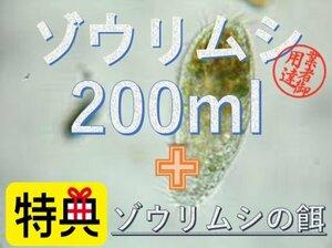 ゾウリムシ 200ml+エサ付き ★送料無料★メダカ 稚魚 針子 めだか 活餌 エサ ミジンコPSB光合成細菌と同梱可 エビ ビーシュリンプ