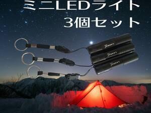 3本 ハンディライト LED 懐中電灯 キャンプ 防災 アウトドア 作業灯