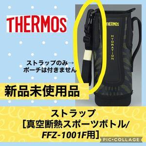 サーモス スポーツボトル ストラップ 新品 未使用 1L ブラックイエロー FFZ-1001F 付属品 部品 交換 THERMOS