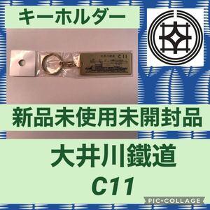 キーホルダー 大井川鐵道 C11 蒸気機関車 SL 機関車 (1) 新品 未使用 鉄道 コレクション グッズ 趣味 未開封 刻印