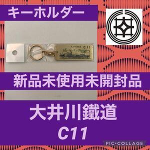 キーホルダー 大井川 鐵道 C11 蒸気 機関車 SL (2) 新品 未使用 未開封品 鉄道 趣味 コレクション グッズ 刻印