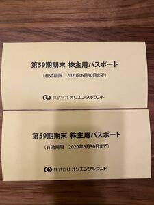 東京ディズニーリゾート 株主優待 オリエンタルランド ディズニーランド ディズニーシー 2枚 ペア