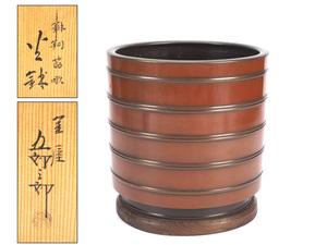 【夢工房】金屋 五郎三郎 造 緋銅 節彫 火鉢 煎茶 瓶掛 共箱 重さ4.7kg 高さ25.2㎝   ZA-180