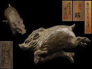 【夢工房】四世 秦 蔵六 造 青銅 干支 亥 床置  重さ846g 幅15.5㎝   ZA-261