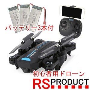 GW8807 ドローン!【初心者用ハイグレード機】 折りたたみ 200万画素 広角高画質 ワイドカメラ A6W 最上級モデル 送料無料 RSプロダクト