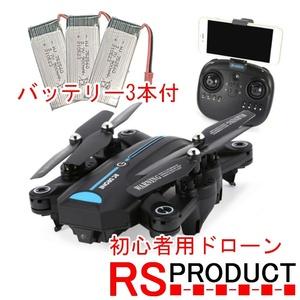 GW8807 ドローン!!【初心者用ハイグレード機】 折りたたみ 200万画素 広角高画質 ワイドカメラ A6W 最上級モデル 送料無料 RSプロダクト