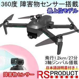 【障害物センサー搭載!!】 ドローン 【ケース付き】SG906 MAX 【日本語説明書】4K カメラ付き 3軸ジンバル 高画質 GPS 障害物回避 5G WiFi