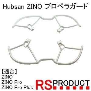 【Hubsan】ZINO Pro plus プロペラガード ドローン 【ドローンセットは別売】ハブサン ジノ プロ プラス